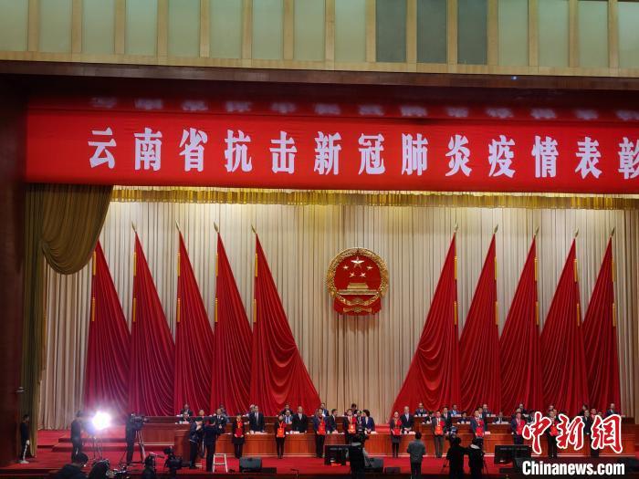 云南隆重表彰抗疫英雄该省有20人疫情中因公殉职