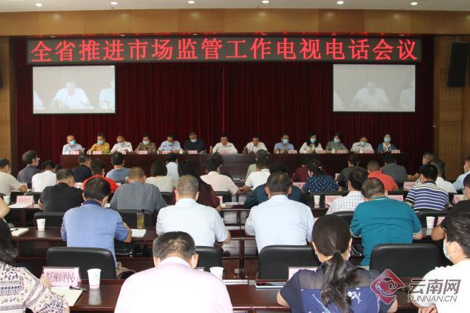 云南省推进市场监管工作电视电话会议在昆明召开
