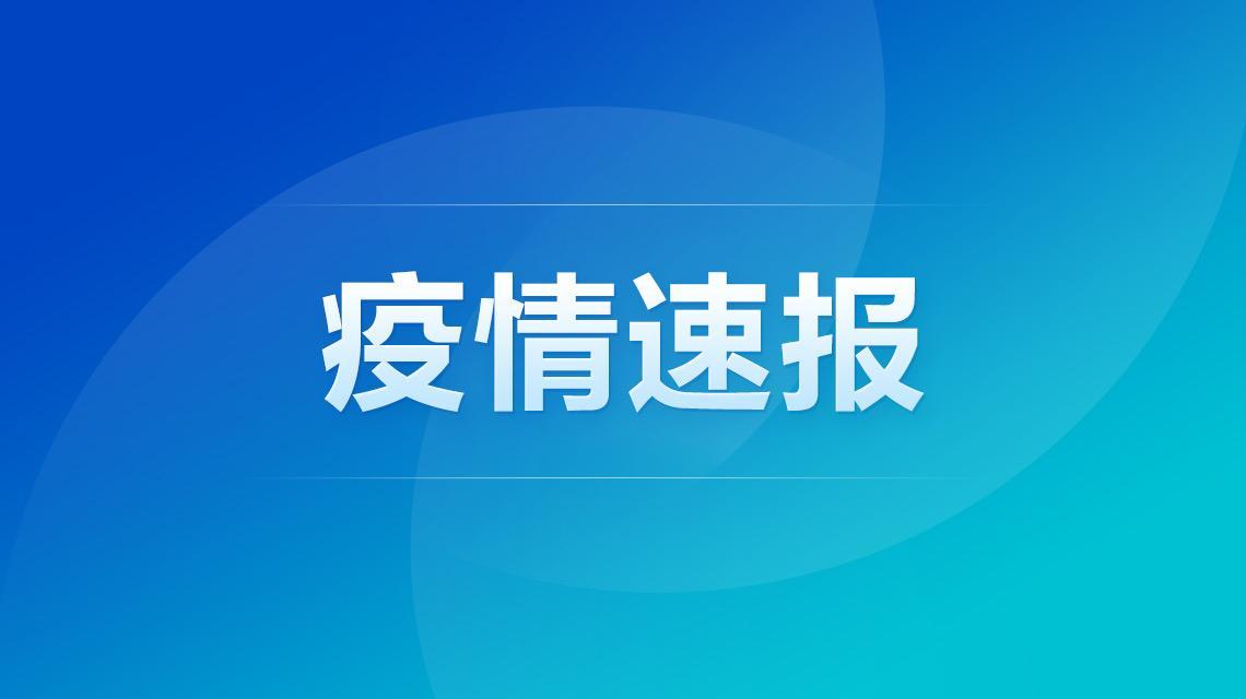 国家卫健委:8月25日0―24时,31省区市新增确诊病例26例,其中本土3例均在云南