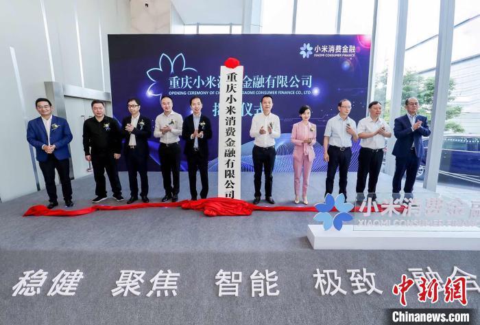 重庆揽获第二块消金牌照小米助力打造综合服务基地