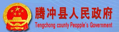 腾冲县人民政府