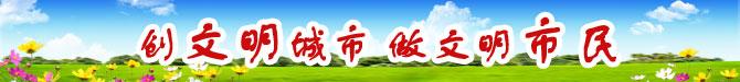 腾冲频道广告