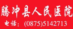腾冲县人民医院